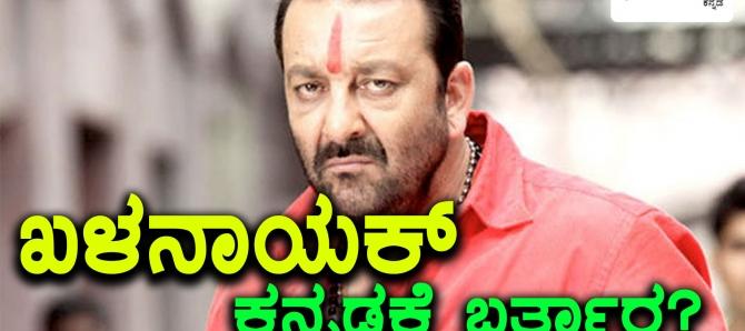 ಸಂಜಯ್ ದತ್ ಕನ್ನಡಕ್ಕೆ ಬರ್ತಾರಾ ?    Will Sanjay dutt act in this Kannada movie ?