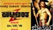 ಉಪ್ಪಿಯ 'ಬುದ್ಧಿವಂತ 2' ಸಿನಿಮಾ ನಾಳೆ ಲಾಂಚ್