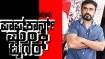 Popcorn Monkey Tiger Review: ಶಿವಮೊಗ್ಗ ಸ್ಪೆಷಲ್ ಬಿರಿಯಾನಿ ಸಿಕ್ಕಾಪಟ್ಟೆ ಖಾ'ರ'