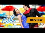Male Movie Review Watch It Prem And Amoolya Jugalbandhi