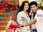 Kannada Movie Naanu Mattu Varalakshmi Audio Release On July