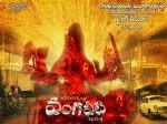 Watch Ram Gopal Varma Directorial Vangaveeti Trailer