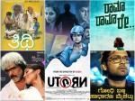 Best Experimentel Films In Kannada