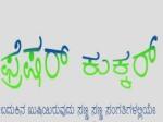Watch Kannada Short Movie Pressure Cooker