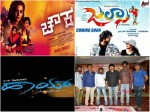 Kannada Movies Releasing This Friday February