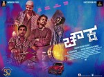Kannada Movie Chowka Releasing On February 3rd