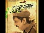 Ramesh Aravind Starer Pushpaka Vimana Critics Review
