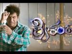 Shiva Rajkumar Starrer Srikanta Film Fdfs Twitter Trend Fans Reaction