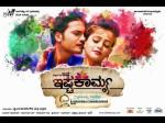 Kannada Movie Ishtakamya Re Releaseing In Usa