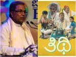 C M Siddaramaiah Talk About Thithi Movie