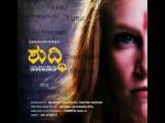 Adarsh H Eshwarappa Directorial Kannada Movie Shuddhi Review