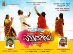 Guruprasad Directorial Eradane Sala Movie Twitter Review