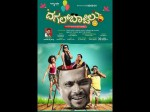 Tulu Film Dagal Bajilu Release On July 20th