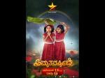 New Serial Amruthavarshini Will Start From November 12th
