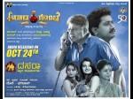 Aduva Gombe Kannada Movie Review