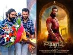Bichhugathii Kannada Movie First Look Released