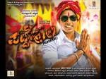 Kannada Movie Padde Huli Review