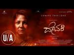 Devaki Kannada Movie Gets Ua Certificate From Central Board Of Film Certification