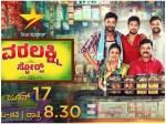 Varalakshmi Stores Since 1969 New Serial In Star Suvarna
