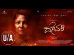 Devaki Kannada Movie Will Be Releasing On July 5th