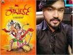 Arjun Janya Will Be The Music Director For Robert Kannada Movie