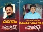 Sai Kumar And Ranghayana Raghu Enters To Yuvaratna Kannada Movie Team