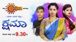 Udaya Tv Kshama Serial Completes 100 Episodes