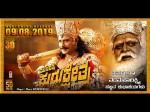 Kurukshetra Kannada Movie Usa Theater List