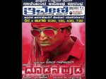 Puneeth Rajkumar Starrer Dodmane Huduga Kannada Film Re Release In August 30th