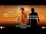 Pailwaan Kannada Movie Audio Will Be Releasing By Puneeth Rajkumar