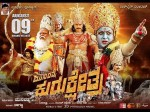 Readers Review Darshan Starer Kannada Movie Kurukshetra