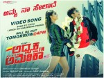 Adhyaksha In America Movie Amma Na Sale Ade Song Will Be Rel