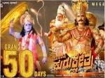 Kurukshetra Kannada Film Will Be Telecasting Soon In Zee Kan
