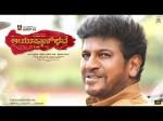 Aayushmanbhava Teaser Released