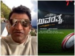 Puneeth Rajkumar Starrer Yuvaratna Teaser Set To Release In Ocober 7th