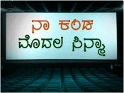 'ನಾ ನೋಡಿದ ಮೊದಲ ಸಿನ್ಮಾ' : ನಮ್ಮ ವೆಬ್ ಸೈಟ್ ನಲ್ಲಿ ನಿಮ್ಮ ಆರ್ಟಿಕಲ್