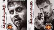 ಅಭಿಷೇಕ್ ಅಂಬರೀಶ್ ಗೆ ದುನಿಯಾ ಸೂರಿ ನಿರ್ದೇಶನ: ಫಸ್ಟ್ ಲುಕ್ ಮತ್ತು ಟೈಟಲ್ ರಿವೀಲ್