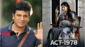 ACT 1978 ಚಿತ್ರಕ್ಕೆ ಸಾಥ್ ನೀಡಿದ ನಟ ಶಿವರಾಜ್ ಕುಮಾರ್
