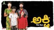 ಕಣ್ಣಿಗಾಗಿ ಕಣ್ಣುಗಳ ಹುಡುಕಾಟದ ಹೋರಾಟ: ರಾಷ್ಟ್ರ ಪ್ರಶಸ್ತಿ ಗೆದ್ದ 'ಅಕ್ಷಿ' ಸಿನಿಮಾ