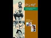 ಸಂಗ್ರಹ ಯೋಗ್ಯ ಕೃತಿ 'ಚಿತ್ರ-ಕಥೆ' ಮತ್ತು ಶೂಟಿಂಗ್ ಸೋಜಿಗ