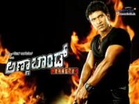Movie Annabond Release On April 18 2012 Aid