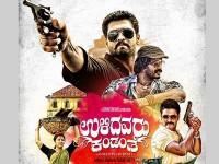 Ulidavaru Kandante Film Theatrical Trailer Rocks 50k Views Youtube