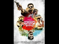 Audio Review Of Kannada Movie Ulidavaru Kandante