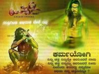 Kannada Movie Uppi 2 Shooting Starts April