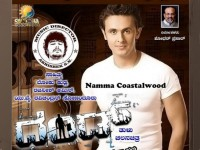 Dhand Tulu Film Sonu Nigam Song Abhishek Sn Musical