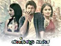 Kannada Movie Review Of Eradondla Mooru