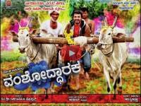 Watch Kannada Movie Vamshodharaka Official Trailer