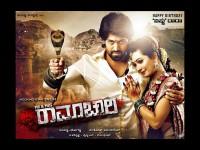 Blockbuster Mr And Mrs Ramachari Movie Screening In Small Screen First Time