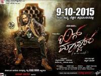 Kannada Movie Ring Master Critics Review