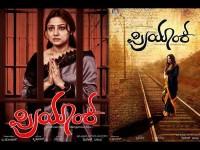 Kannada Movie Priyanka Release Postponed